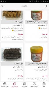 اسکرین شات برنامه سلوا، فروشگاه محصولات سالم و روستایی 12