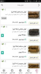 اسکرین شات برنامه سلوا، فروشگاه محصولات سالم و روستایی 9