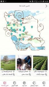 اسکرین شات برنامه سلوا، فروشگاه محصولات سالم و روستایی 2