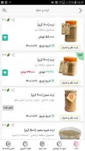 اسکرین شات برنامه سلوا، فروشگاه محصولات سالم و روستایی 7