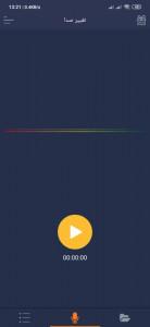 اسکرین شات برنامه تغییر صدا حرفه ای 1