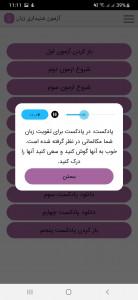 اسکرین شات برنامه آزمون شنیداری زبان 4
