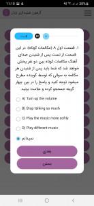اسکرین شات برنامه آزمون شنیداری زبان 2