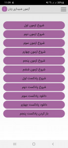 اسکرین شات برنامه آزمون شنیداری زبان 1