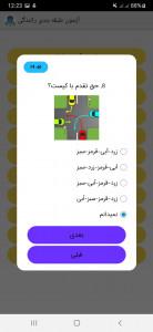 اسکرین شات برنامه آزمون طبقه بندی رانندگی(رایگان) 2