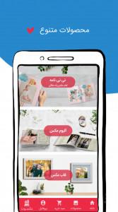 اسکرین شات برنامه عکسوت - چاپ عکس آنلاین 2
