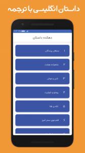 اسکرین شات برنامه نابغه | آموزش زبان انگلیسی 3