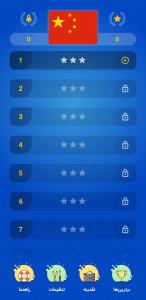 اسکرین شات برنامه چینی را قورت بده! 4
