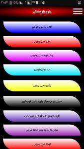 اسکرین شات برنامه بلوچ و بلوچستان 3