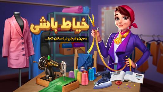 اسکرین شات بازی بازی خیاط باشی (بازی خیاطی) 1