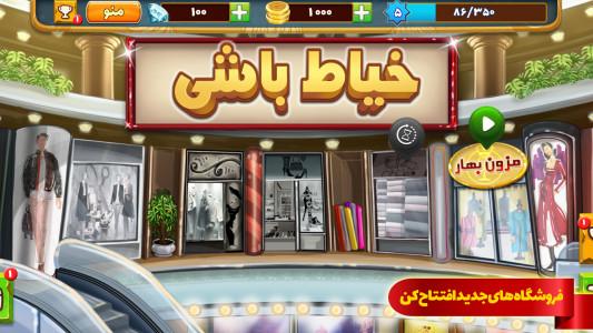 اسکرین شات بازی بازی خیاط باشی (بازی خیاطی) 2