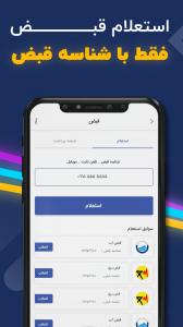 اسکرین شات برنامه بامن24 (پرداخت قبض، شارژ و بسته اینترنت) 4