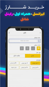 اسکرین شات برنامه بامن24 (پرداخت قبض، شارژ و بسته اینترنت) 2