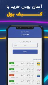 اسکرین شات برنامه بامن24 (پرداخت قبض، شارژ و بسته اینترنت) 7