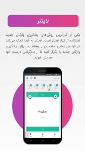 اسکرین شات برنامه زبان بیاموز 3