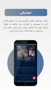 اسکرین شات برنامه زبان بیاموز 9
