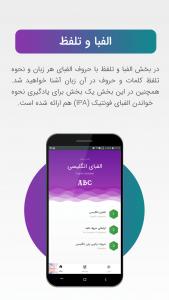 اسکرین شات برنامه زبان بیاموز 8