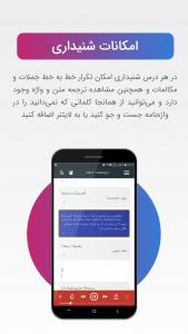 اسکرین شات برنامه زبان بیاموز 6