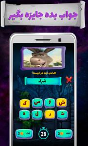 اسکرین شات بازی برنده شو -بازی کلمات 3