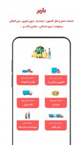 اسکرین شات برنامه سامانه مناقصه آنلاین حمل و نقل خدمات  باربر 4