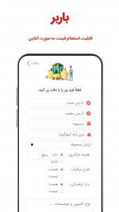 اسکرین شات برنامه سامانه مناقصه آنلاین حمل و نقل خدمات  باربر 3