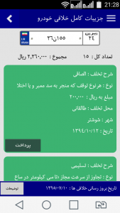 اسکرین شات برنامه استعلام خلافی ماشین 3