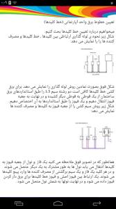 اسکرین شات برنامه آموزش برقکاری ساختمان 2