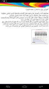 اسکرین شات برنامه آموزش برقکاری ساختمان 4