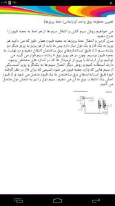 اسکرین شات برنامه آموزش برقکاری ساختمان 3