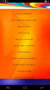 اسکرین شات برنامه آموزش کامل چرم دوزی 8