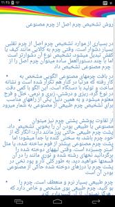 اسکرین شات برنامه آموزش کامل چرم دوزی 4
