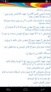 اسکرین شات برنامه آموزش کامل چرم دوزی 3