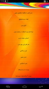 اسکرین شات برنامه آموزش کامل چرم دوزی 7