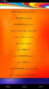 اسکرین شات برنامه آموزش کامل اکسل 7