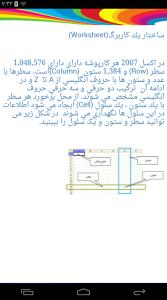 اسکرین شات برنامه آموزش کامل اکسل 3