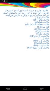 اسکرین شات برنامه آموزش کامل و تصویری خیاطی 2