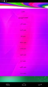 اسکرین شات برنامه آموزش جامع نجاری 5