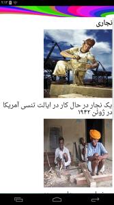 اسکرین شات برنامه آموزش جامع نجاری 7