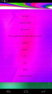 اسکرین شات برنامه آموزش جامع نجاری 9