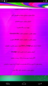 اسکرین شات برنامه آموزش روتوش حرفه ای 10
