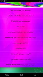 اسکرین شات برنامه آموزش روتوش حرفه ای 7