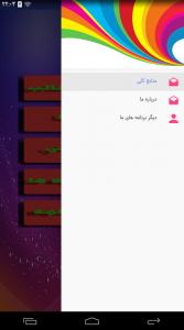 اسکرین شات برنامه آموزش کامل قالیبافی 1