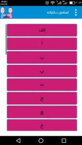 اسکرین شات برنامه اسامی اسم دختر و پسر 1