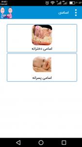 اسکرین شات برنامه اسامی اسم دختر و پسر 4