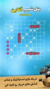 اسکرین شات بازی بازم بازی (رقابت آنلاین) 8