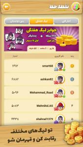 اسکرین شات بازی بازم بازی (رقابت آنلاین) 9