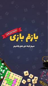 اسکرین شات بازی بازم بازی (رقابت آنلاین) 1