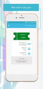 اسکرین شات برنامه بازارگاه (خرید بلیط) 9