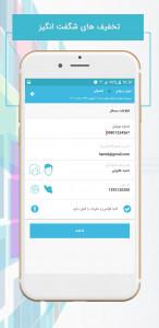 اسکرین شات برنامه بازارگاه (خرید بلیط) 7