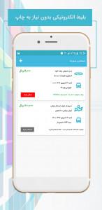 اسکرین شات برنامه بازارگاه (خرید بلیط) 2